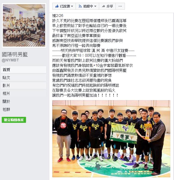 陽明高中籃球隊-9