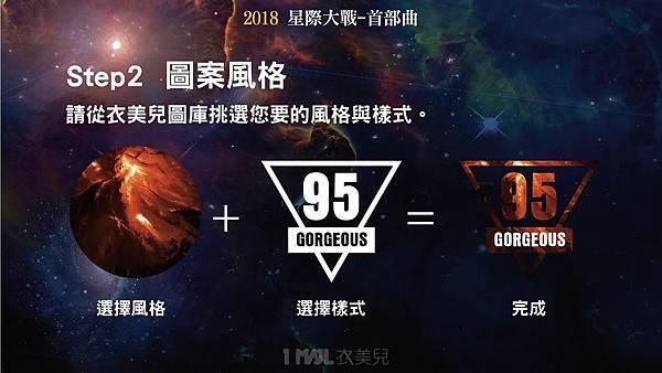 2018星際大戰-步驟圖-02.jpg