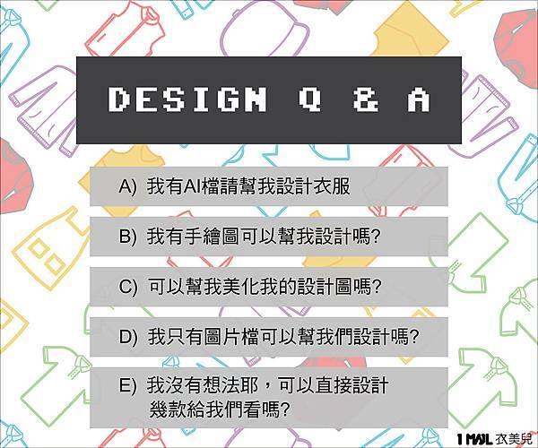 可以幫我設計衣服嗎.jpg