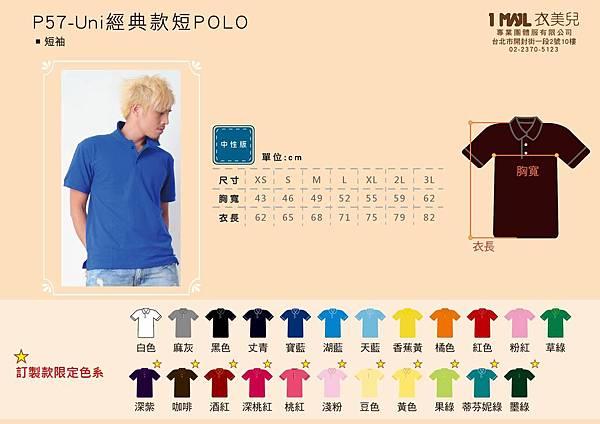 2016 POLO衫尺寸、色卡(網頁P57)-01.jpg