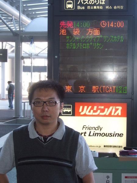 初扺成田機場