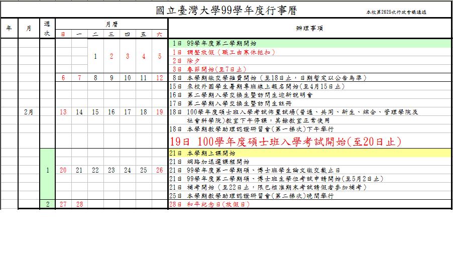台大99行事曆.png