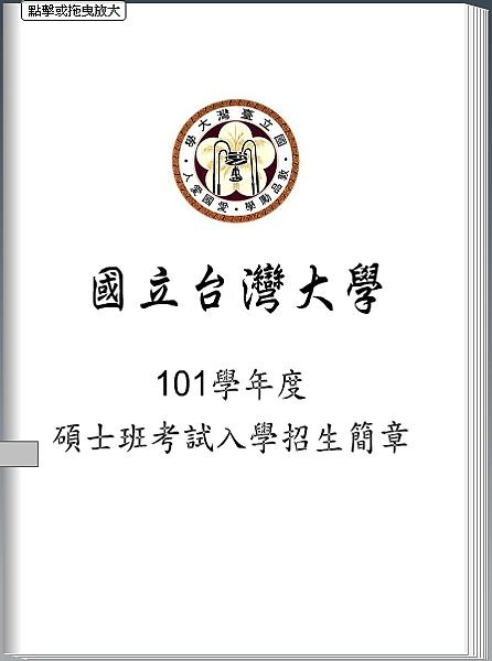 台大101年研究所簡章.PNG