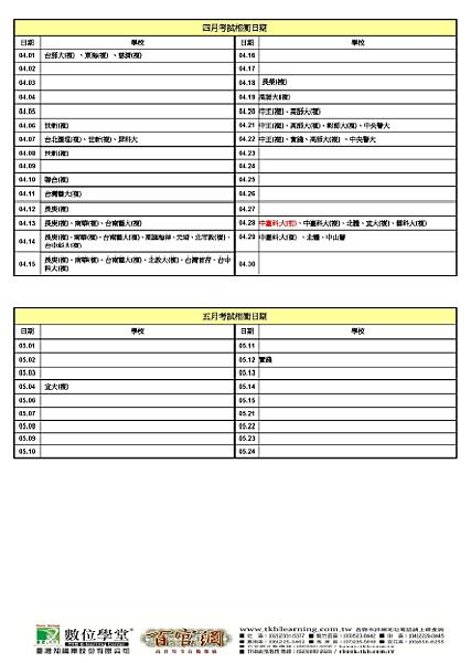101考試日期相衝表2.PNG