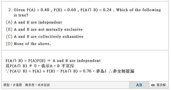 XO測驗畫面7