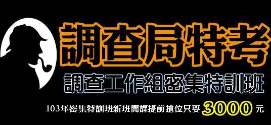 調查局banner
