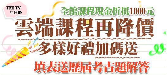 tv生日慶banner