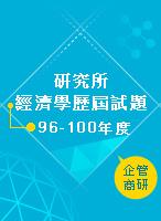 96-100研究所經濟學