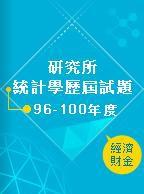 96-100統計學