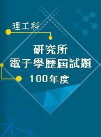 電子學100年度