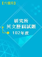 102研究所英文(六個月)