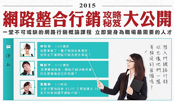 峰碩網路行銷講座課程
