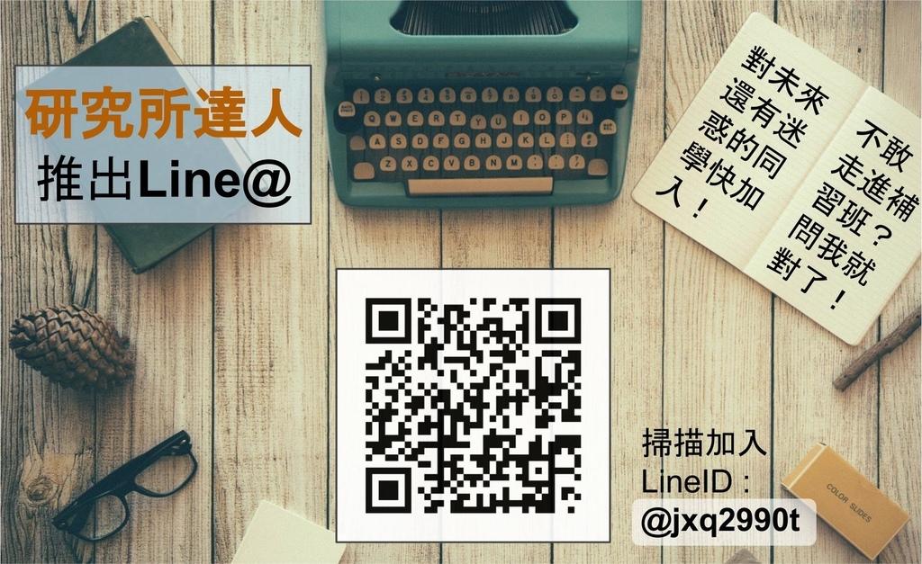 line@promo圖.jpg
