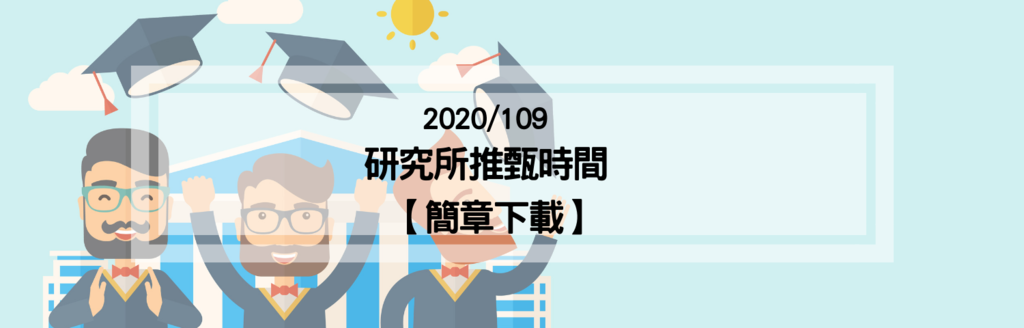 2020研究所推甄簡章