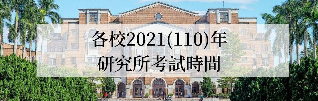 2021/110研究所考試簡章