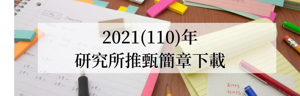 2021研究所推甄簡章