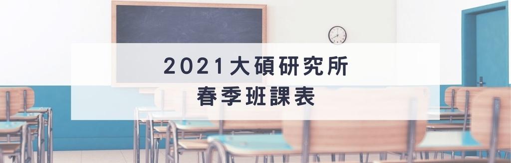 大碩研究所春季班