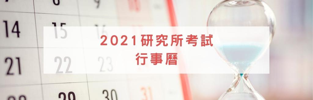 110研究所考試行事曆