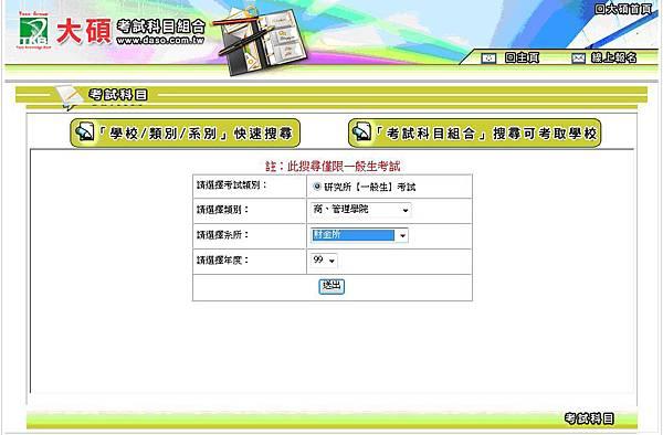 考試科目組合.jpg