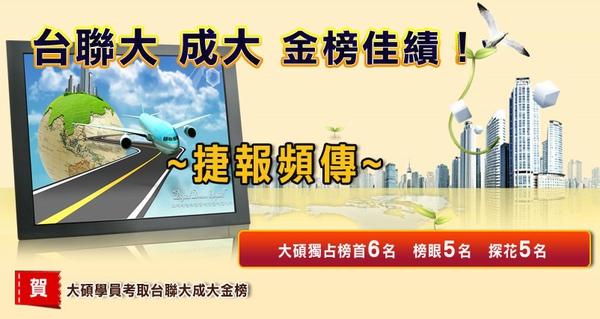2010台聯大成大理工所金榜