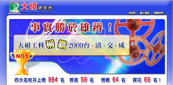 98大碩工科榜單.jpg