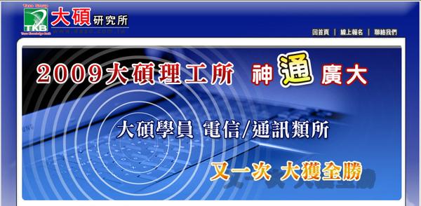 大碩理工電信所榜單.jpg