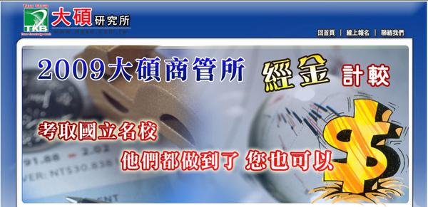 大碩商管財金所榜單.jpg