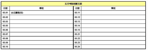 100年研究所考試相衝表(一般生)4