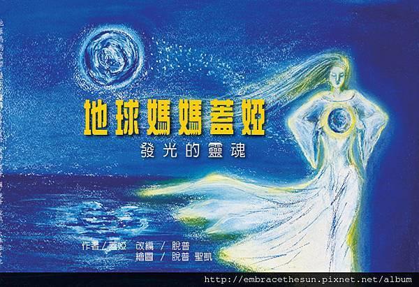 地球媽媽蓋婭_260x180_cover_1025_final_p3