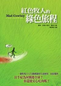 紅色牧人的綠色旅程封面
