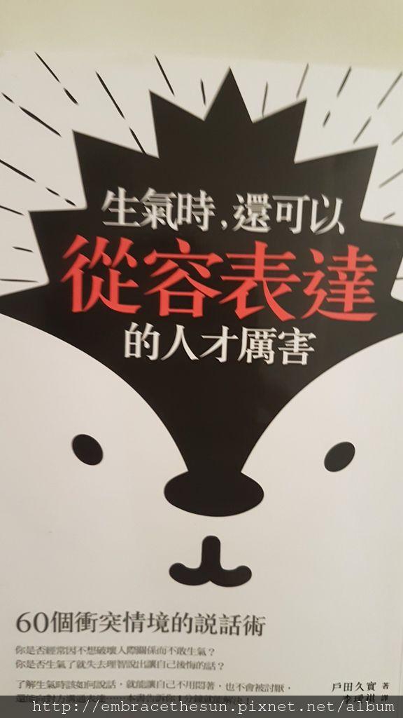 生氣書封面_.jpg