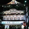 祇園的南座戲院