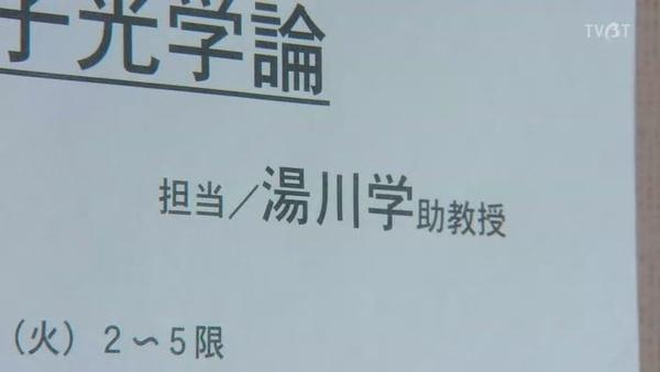 [日劇[20081004]神探伽利略Φ[(012024)13-34-58].JPG