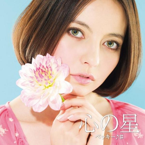 Becky♪♯_Album.jpg