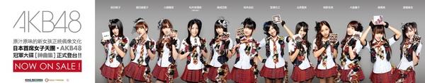 AKB48_MRTPOP.jpg