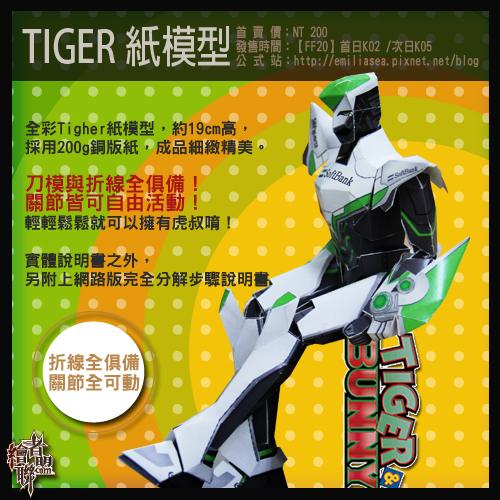 虎叔紙模型