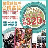 PF17 奇幻異境主打:名信片套組-01