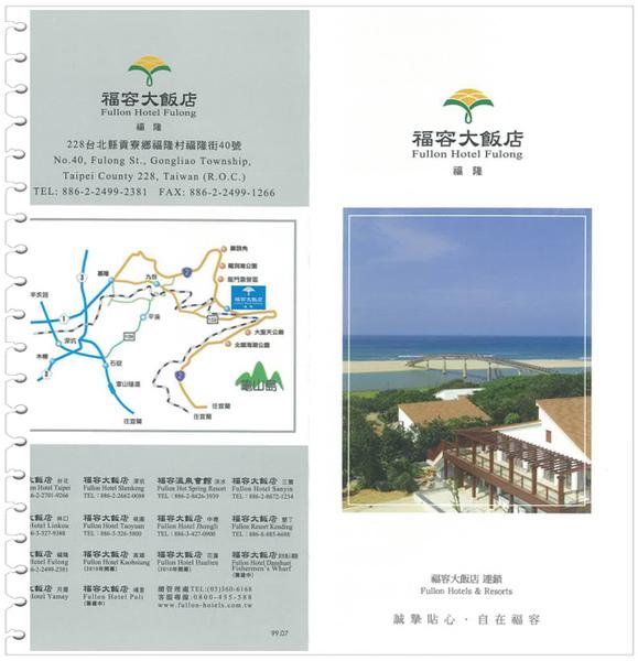 福隆 福容飯店1.jpg