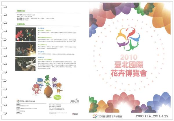 台北國際花卉博覽會 折頁.jpg