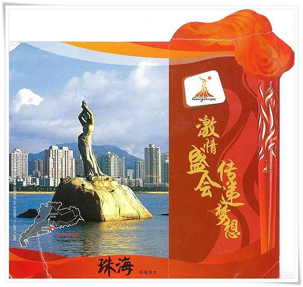 廣東珠海.jpg