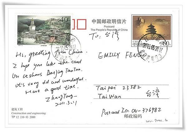Tian Tan2.jpg