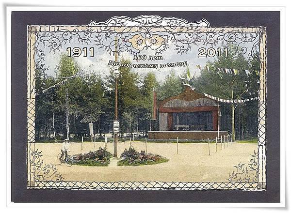 1911-2011.jpg