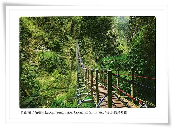 南投 竹山梯子吊橋