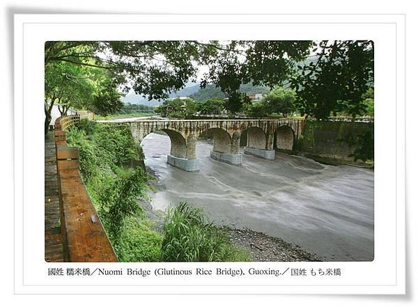 南投 國姓 糯米橋