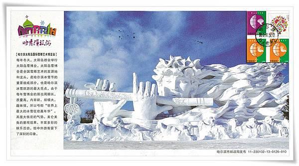 哈爾濱冰雕1