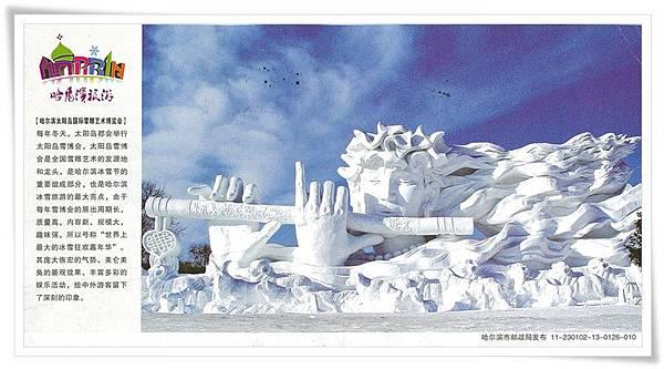 哈爾濱冰雕