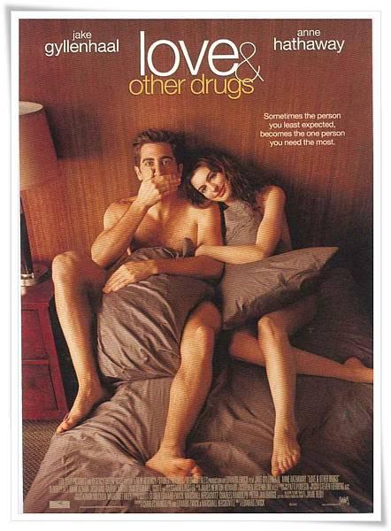 愛情藥不藥