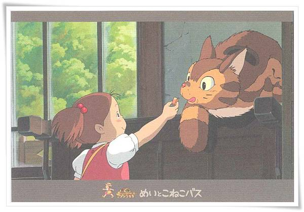 龍貓系列二