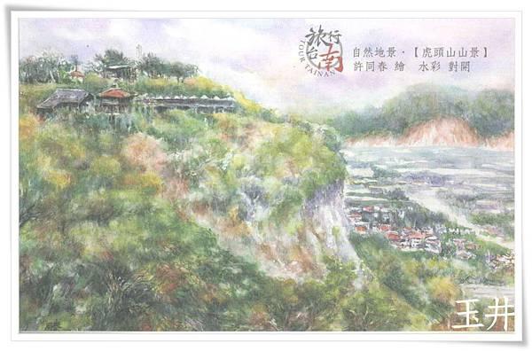 玉井 虎頭山山景