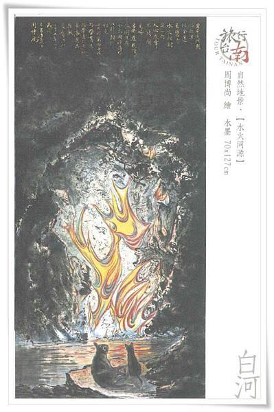 白河 水火同源2